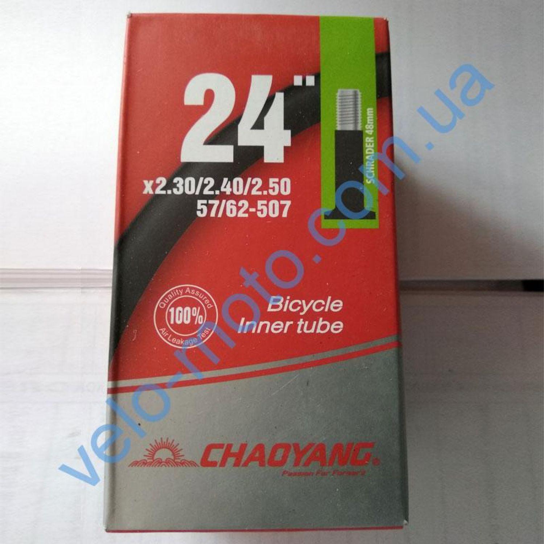 Велокамера 24″ Chao Yang